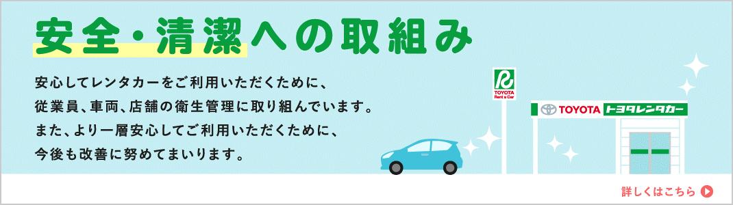 トヨタ レンタカー